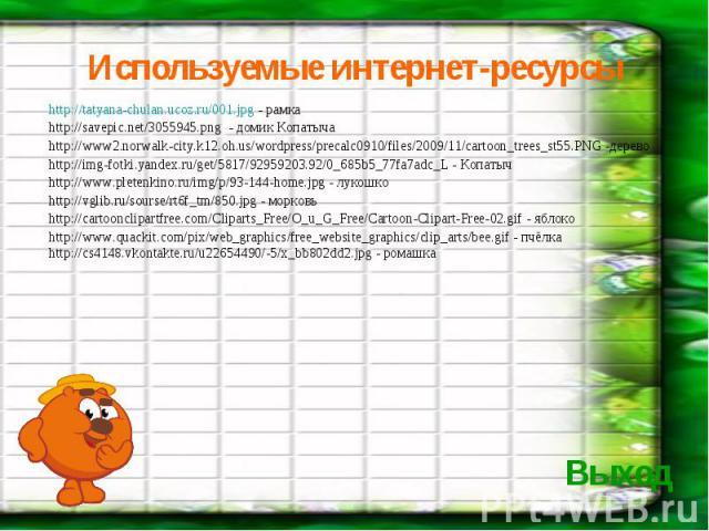 http://tatyana-chulan.ucoz.ru/001.jpg - рамка http://tatyana-chulan.ucoz.ru/001.jpg - рамка http://savepic.net/3055945.png - домик Копатыча http://www2.norwalk-city.k12.oh.us/wordpress/precalc0910/files/2009/11/cartoon_trees_st55.PNG -дерево http://…