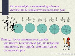 Вывод: Если знаменатель дроби увеличить в несколько раз, не изменяя числителя, т