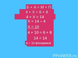 Б + А = М + П Б + А = М + П