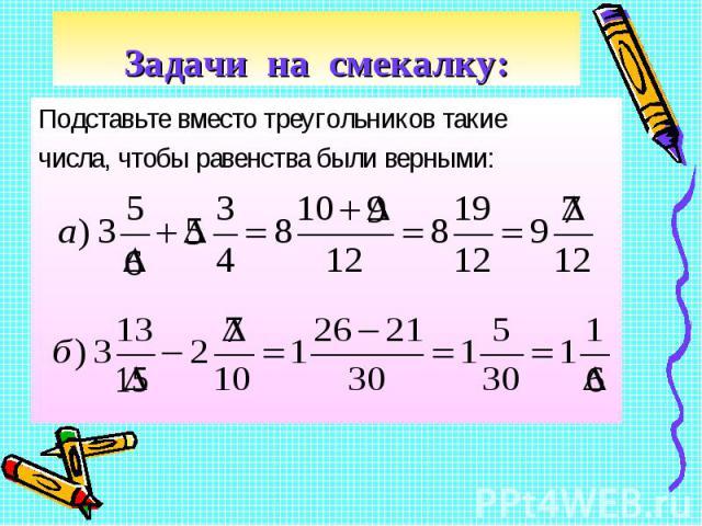 Подставьте вместо треугольников такие Подставьте вместо треугольников такие числа, чтобы равенства были верными: