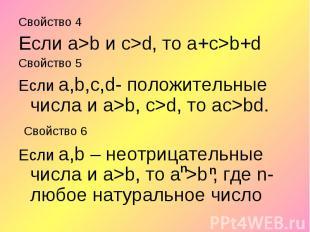 Свойство 4 Свойство 4 Если а>b и с>d, то а+c>b+d Свойство 5 Если а,b,с,
