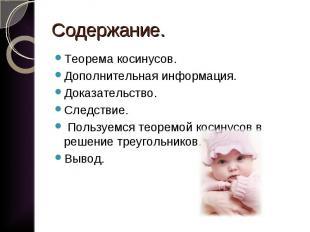 Теорема косинусов. Теорема косинусов. Дополнительная информация. Доказательство.