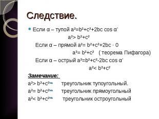 Если α – тупой a²=b²+c²+2bc cos α' Если α – тупой a²=b²+c²+2bc cos α' a²> b²+