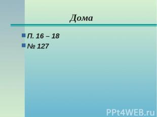 П. 16 – 18 П. 16 – 18 № 127