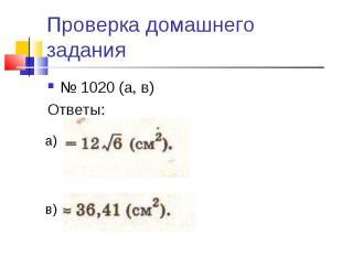 № 1020 (а, в) № 1020 (а, в) Ответы: