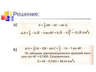 а) а) в)