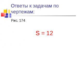Рис. 174 Рис. 174 S = 12
