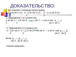 1. По теореме о площади треугольника 1. По теореме о площади треугольника S = 1