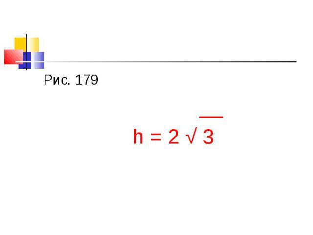Рис. 179 Рис. 179 __ h = 2 √ 3