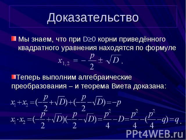 Доказательство Мы знаем, что при D≥0 корни приведённого квадратного уравнения находятся по формуле