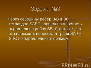 Через середины ребер AB и BC тетраэдра SABC проведена плоскость параллельно ребр