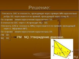 Плоскость SBC и плоскость, проходящая через прямую MN параллельно ребру SB, пере