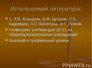 1. Л.В. Атанасян, В.Ф. Бутузов, С.Б. Кадомцев, Л.С. Киселева, Э.Г. Позняк 1. Л.В