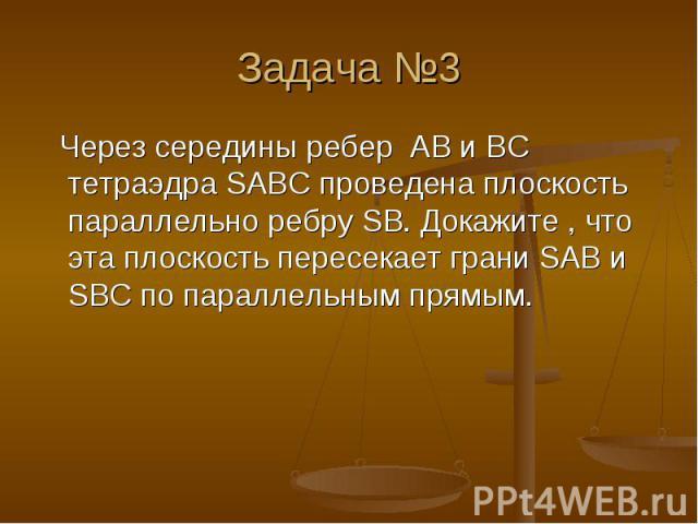 Через середины ребер AB и BC тетраэдра SABC проведена плоскость параллельно ребру SB. Докажите , что эта плоскость пересекает грани SAB и SBC по параллельным прямым. Через середины ребер AB и BC тетраэдра SABC проведена плоскость параллельно ребру S…