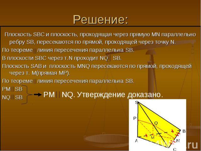 Плоскость SBC и плоскость, проходящая через прямую MN параллельно ребру SB, пересекаются по прямой, проходящей через точку N. Плоскость SBC и плоскость, проходящая через прямую MN параллельно ребру SB, пересекаются по прямой, проходящей через точку …