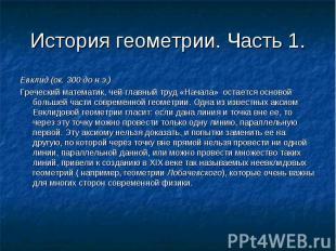 Евклид (ок. 300 до н.э.) Евклид (ок. 300 до н.э.) Греческий математик, чей главн