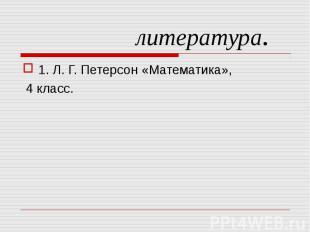 1. Л. Г. Петерсон «Математика», 1. Л. Г. Петерсон «Математика», 4 класс.