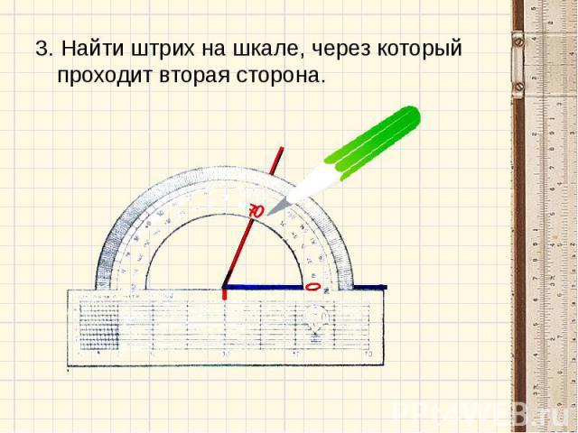 3. Найти штрих на шкале, через который проходит вторая сторона. 3. Найти штрих на шкале, через который проходит вторая сторона.