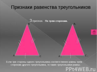 3 признак. По трем сторонам. 3 признак. По трем сторонам. Если три стороны одног