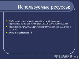 Сайт школы дистанционного обучения (г.Москва) http://iclass.home-edu.ru/file.php
