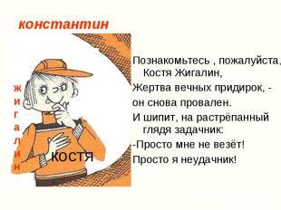 Познакомьтесь , пожалуйста, Костя Жигалин, Познакомьтесь , пожалуйста, Костя Жиг