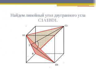 Найдем линейный угол двугранного угла С1А1ВD1.