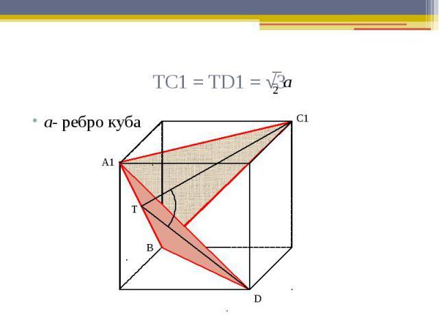 ТС1 = ТD1 = √3 а- ребро куба