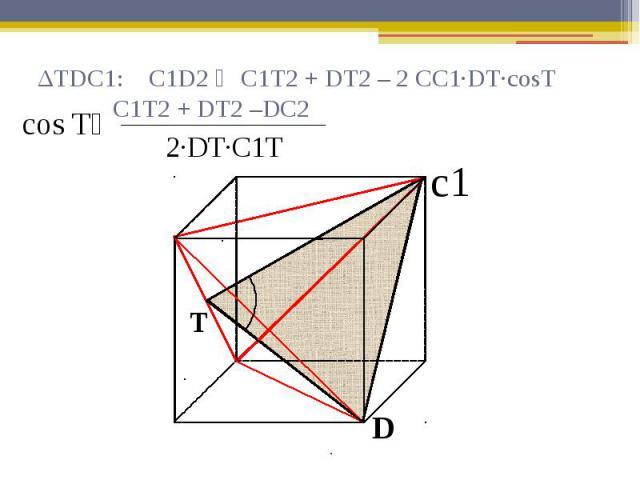 ΔTDC1: C1D2 ₌ C1T2 + DT2 – 2 CC1∙DT∙cosT C1T2 + DT2 –DC2