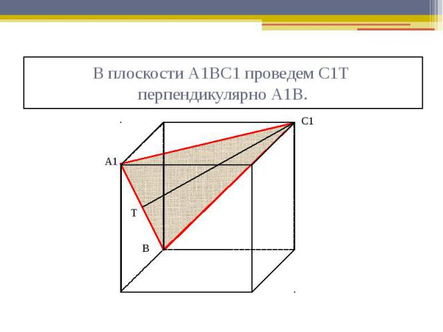 В плоскости А1ВС1 проведем С1Т перпендикулярно А1В.