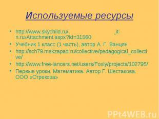Используемые ресурсы http://www.skychild.ru/, it-n.ru›Attachment.aspx?Id=31560 У
