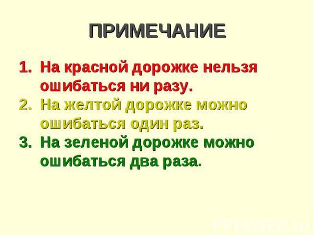 На красной дорожке нельзя ошибаться ни разу. На красной дорожке нельзя ошибаться ни разу. На желтой дорожке можно ошибаться один раз. На зеленой дорожке можно ошибаться два раза.