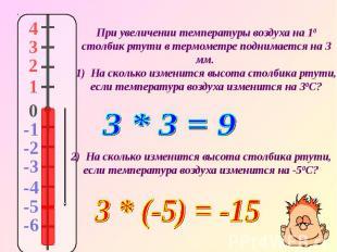 При увеличении температуры воздуха на 10 столбик ртути в термометре поднимается