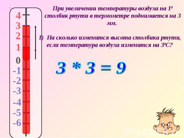 При увеличении температуры воздуха на 10 столбик ртути в термометре поднимается на 3 мм.