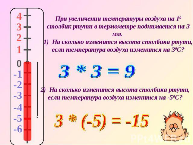 При увеличении температуры воздуха на 10 столбик ртути в термометре поднимается на 3 мм. 1) На сколько изменится высота столбика ртути, если температура воздуха изменится на 30С?