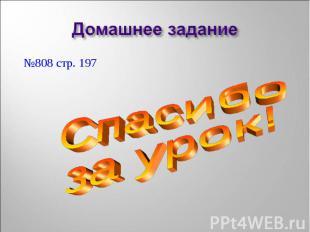 №808 стр. 197 №808 стр. 197