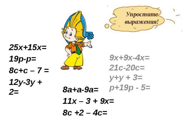 25х+15х= 25х+15х= 19р-р= 8с+с – 7 = 12у-3у + 2=