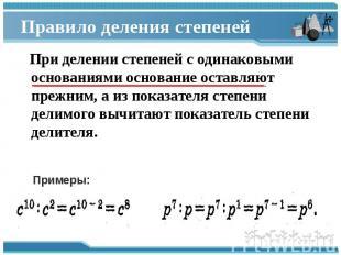 При делении степеней с одинаковыми основаниями основание оставляют прежним, а из