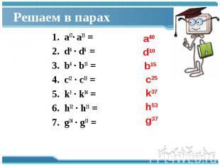 а17· а23 = а17· а23 = d4 · d6 = b4 · b11 = c12 · c13 = k3 · k34 = h32 · h21 = g2