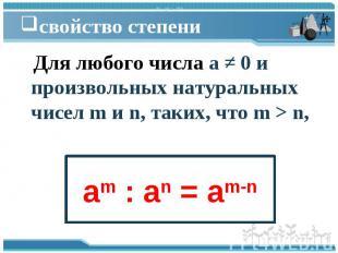 Для любого числа a ≠ 0 и произвольных натуральных чисел m и n, таких, что m >