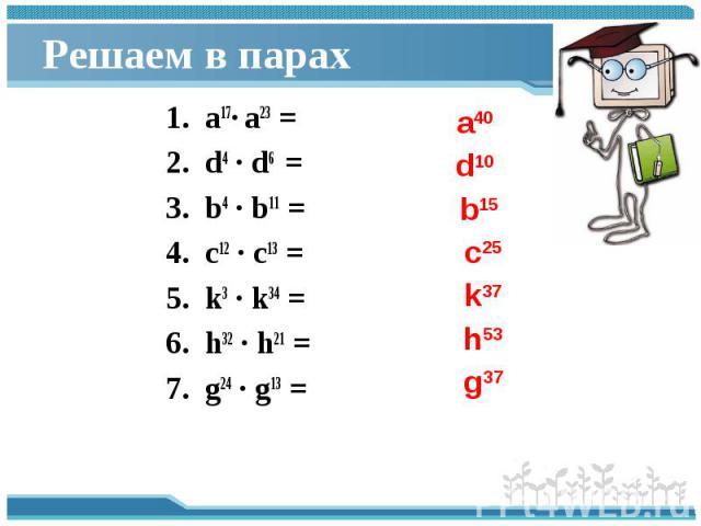 а17· а23 = а17· а23 = d4 · d6 = b4 · b11 = c12 · c13 = k3 · k34 = h32 · h21 = g24 · g13 =