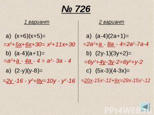№ 726 (x+6)(x+5)= b) (a-4)(a+1)= (2-y)(y-8)=