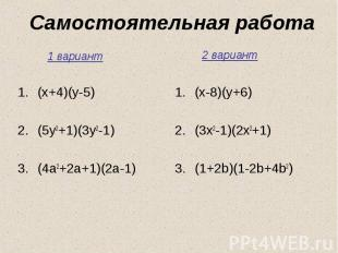 Самостоятельная работа (x+4)(y-5) (5y2+1)(3y2-1) (4a2+2a+1)(2a-1)