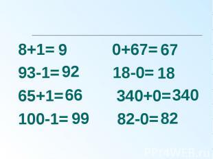 8+1= 0+67= 8+1= 0+67= 93-1= 18-0= 65+1= 340+0= 100-1= 82-0=