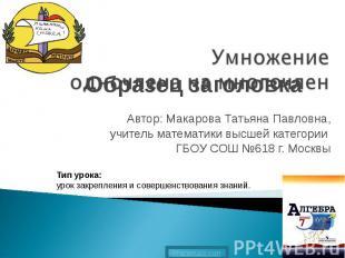 Автор: Макарова Татьяна Павловна, учитель математики высшей категории ГБОУ СОШ №