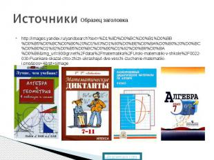 http://images.yandex.ru/yandsearch?text=%D1%8D%D0%BC%D0%B1%D0%BB%D0%B5%D0%BC%D0%