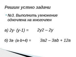 Решим устно задачи №3. Выполнить умножение одночлена на многочлен а) 2у· (у-1) =