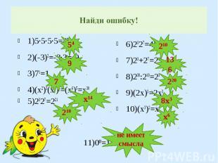 1)5∙5∙5∙5=45 1)5∙5∙5∙5=45 2)(-3)2=-3∙3=-9 3)71=1 4)(х2)3(х4)2=(х6)5=х30 5)2327=2