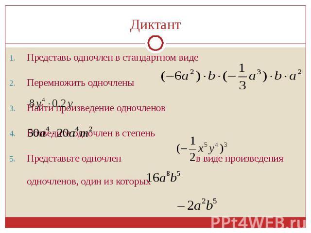 Представь одночлен в стандартном виде Представь одночлен в стандартном виде Перемножить одночлены Найти произведение одночленов Возведите одночлен в степень Представьте одночлен в виде произведения одночленов, один из которых