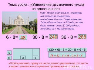 Тема урока : «Умножение двузначного числа на однозначное» Тадж-Махал 1632-1654 г