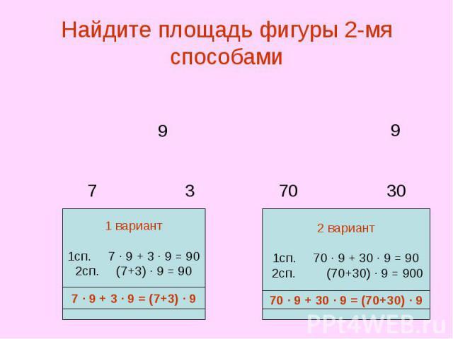 Найдите площадь фигуры 2-мя способами 7 3 70 30